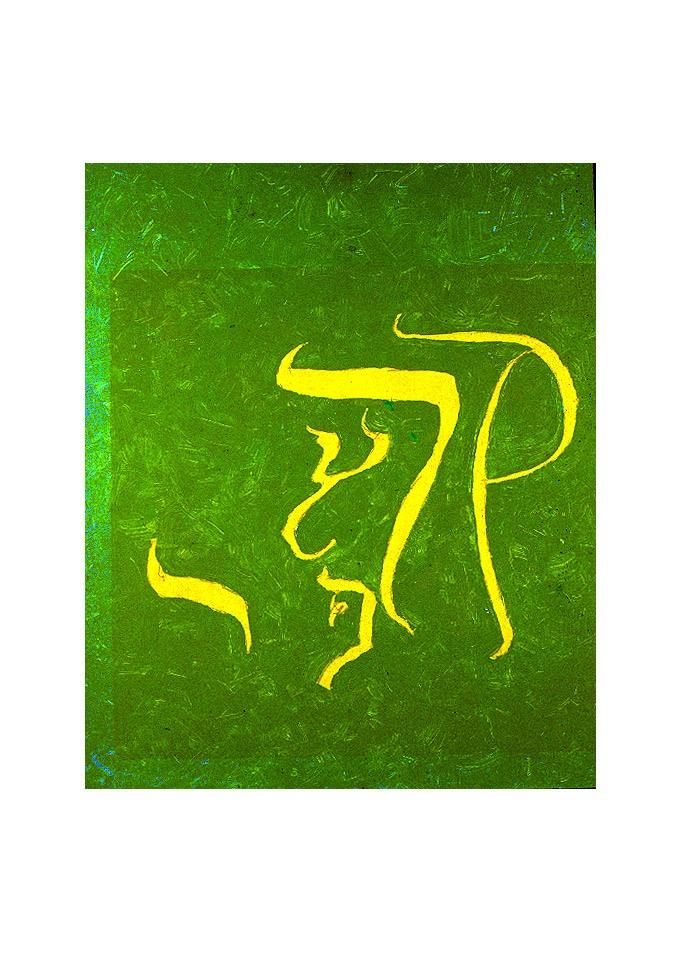 HEBREW-LETTER-FACE